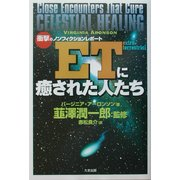 ETに癒された人たち―衝撃のノンフィクションレポート [単行本]