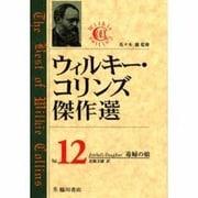 ウィルキー・コリンズ傑作選〈Vol.12〉毒婦の娘 [全集叢書]