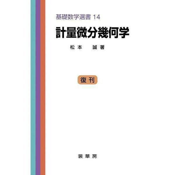 計量微分幾何学(基礎数学選書<14>) [単行本]