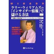 ラリー・ウィリアムズの「インサイダー情報」で儲ける方法(ウィザードブックシリーズ〈97〉) [単行本]