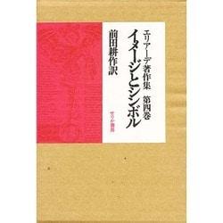 エリアーデ著作集 第4巻 [単行本]