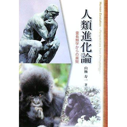 人類進化論―霊長類学からの展開 [単行本]