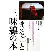 まるごと三味線の本 [単行本]