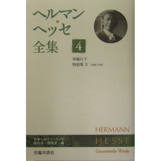 ヘルマン・ヘッセ全集〈4〉車輪の下・物語集2(1904-1905) [全集叢書]