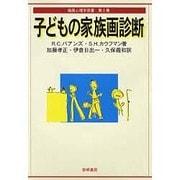 子どもの家族画診断(描画心理学双書〈第2巻〉) [全集叢書]
