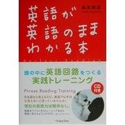 英語が英語のままわかる本―頭の中に英語回路をつくるための実践トレーニング [単行本]