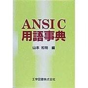 ANSI C用語辞典 [単行本]