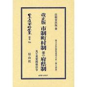 日本立法資料全集 別巻764 [全集叢書]