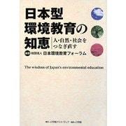 日本型環境教育の知恵―人・自然・社会をつなぎ直す [単行本]