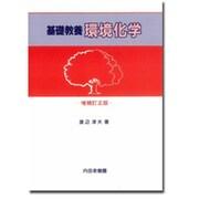 基礎教養環境化学 増補訂正2版 [単行本]