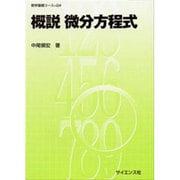 概説微分方程式(数学基礎コース〈Q4〉) [全集叢書]
