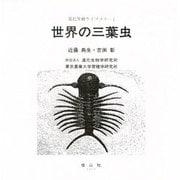 世界の三葉虫(進化生研ライブラリー〈1〉) [事典辞典]