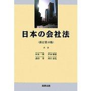 日本の会社法 新訂第10版 [単行本]