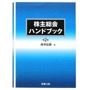 株主総会ハンドブック 第2版 [単行本]