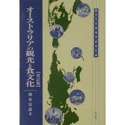オーストラリアの観光と食文化 改訂版 (観光文化地理学研究双書) [単行本]