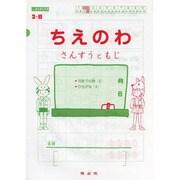 ちえのわ 2-B [絵本]