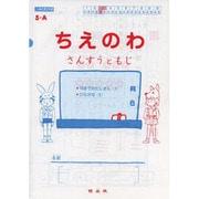 ちえのわ 3-A [絵本]