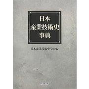 日本産業技術史事典 [単行本]