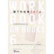 装丁の仕事187人-BOOK DESIGN 2006(玄光社MOOK WORKBOOK ON BOOKS 6) [ムックその他]
