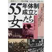 55年体制成立と女たち 銃後史ノート戦後篇 3 [単行本]