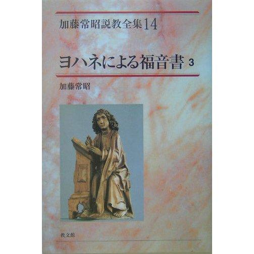 ヨドバシ.com - ヨハネによる福...