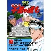千里の道も 第3章 第31巻(ゴルフダイジェストコミックス) [コミック]