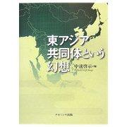 東アジア共同体という幻想 [単行本]