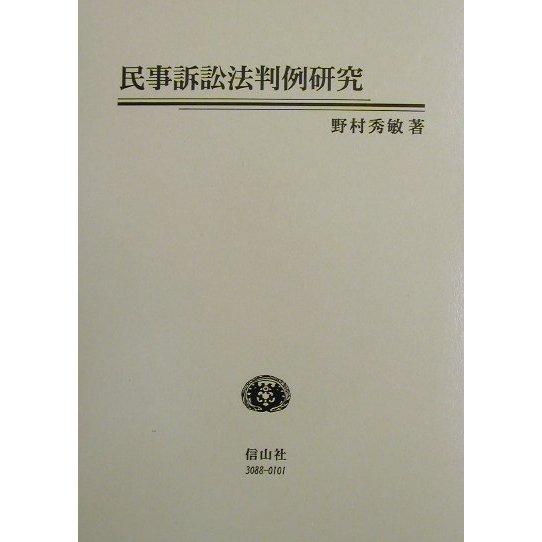 民事訴訟法判例研究 [全集叢書]