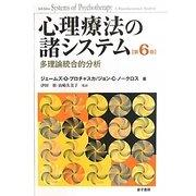 心理療法の諸システム―多理論統合的分析 第6版 [単行本]