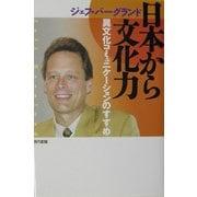 日本から文化力―異文化コミュニケーションのすすめ [単行本]
