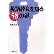 英語教育を知る58の鍵 [単行本]