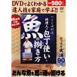 つきぢ田村流料理人の包丁使いと魚の捌き方[DVD]