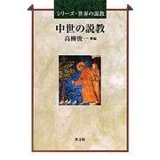 中世の説教(シリーズ・世界の説教) [単行本]
