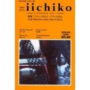 iichiko SPRING 2005 [単行本]