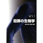 犯罪の生物学―遺伝・進化・環境・倫理 [単行本]