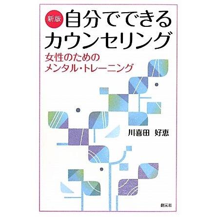 自分でできるカウンセリング―女性のためのメンタル・トレーニング 新版 [単行本]