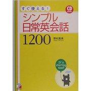 すぐ使える!シンプル日常英会話1200(アスカカルチャー) [単行本]