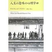 人生の意味の心理学〈上〉―アドラー・セレクション [単行本]