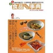 健康栄養食品レシピ事典 [単行本]
