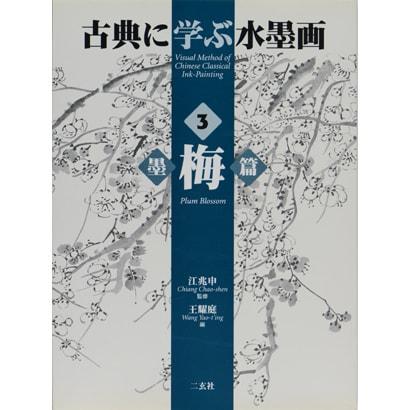 古典に学ぶ水墨画〈3〉墨梅篇 [全集叢書]