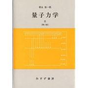 量子力学〈2〉 第2版 [単行本]