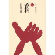 香料-日本のにおい(ものと人間の文化史 27) [全集叢書]