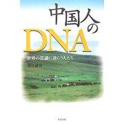 中国人のDNA―世界の常識に逆らう人たち [単行本]