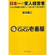 日本一の変人経営者―CoCo壱番屋を全国チェーン店に育てた男の逆境力 [単行本]
