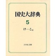 国史大辞典 第5巻 けーこほ [事典辞典]