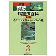 原色野菜病害虫百科 3 第2版 [全集叢書]