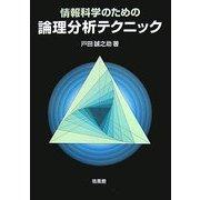 情報科学のための論理分析テクニック [単行本]