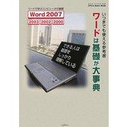 ワードは基礎が大事典―いつまでも使える参考書(Office Basic Book) [単行本]