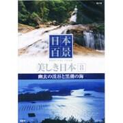 日本百景美しき日本 8[DVD]