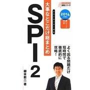 大事なとこだけ総まとめ SPI2〈2014年版〉―テストセンター対応(NAGAOKA就職シリーズ) [単行本]